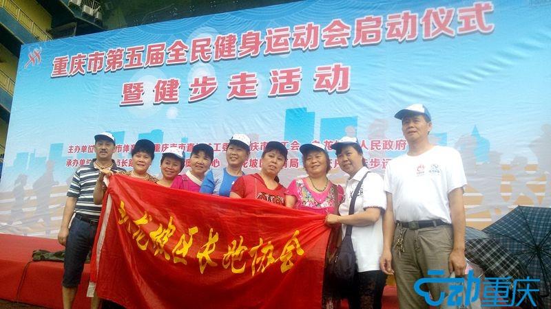 重庆市全民健身运动会启动仪式暨健步走活动落下帷幕